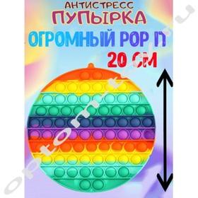 Игрушка Пупырка Pop it КРУГ, 20 см., набор 10 шт., оптом