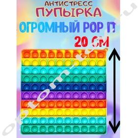 Антистресс-пупырка Pop it КВАДРАТ, 20 см., набор 10 шт., оптом