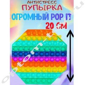 Вечная пупырка Pop it РОМБ, 20 см., набор 10 шт., оптом