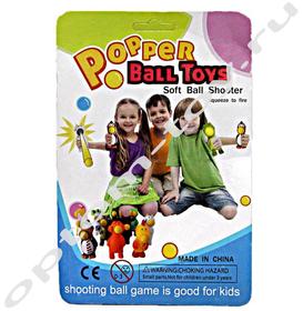 Игрушки стреляющие шариками PAPPER BALL TOYS, оптом